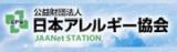公益財団法人 日本アレルギー協会